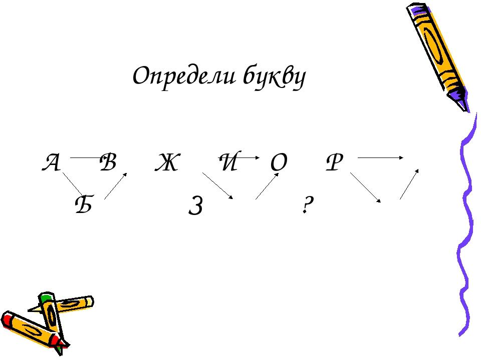 Определи букву А В Ж И О Р Б З ?