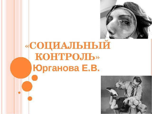 «СОЦИАЛЬНЫЙ КОНТРОЛЬ» Юрганова Е.В. Антонина Сергеевна Матвиенко