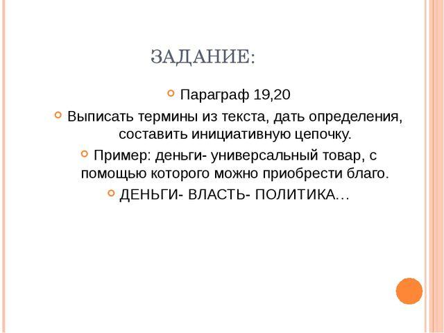 ЗАДАНИЕ: Параграф 19,20 Выписать термины из текста, дать определения, состави...
