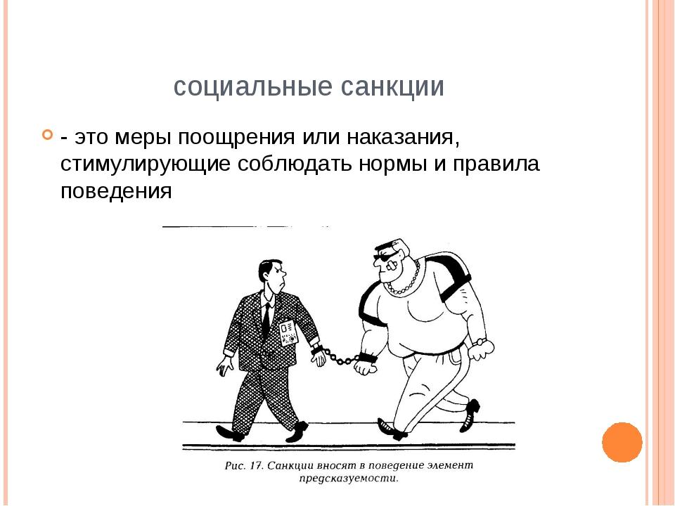 социальные санкции - это меры поощрения или наказания, стимулирующие соблюдат...
