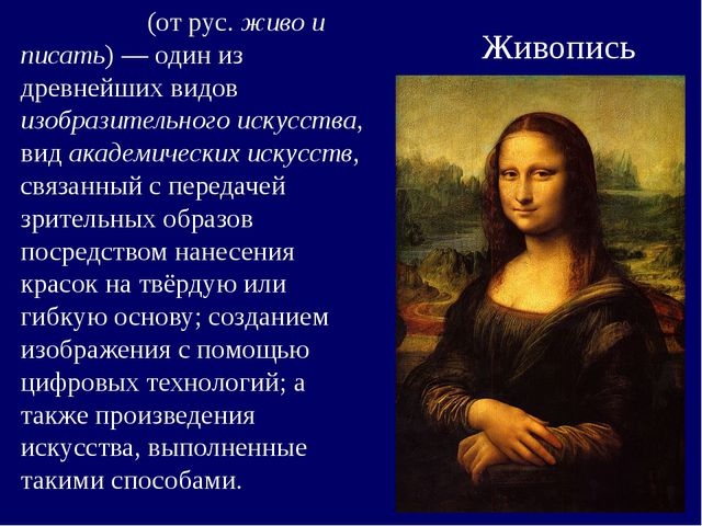 Живопись Жи́вопись (от рус. живо и писать)— один из древнейших видов изобраз...