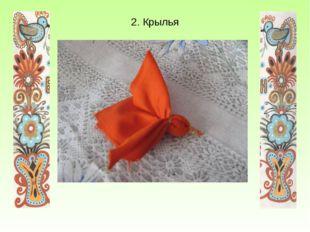 2. Крылья