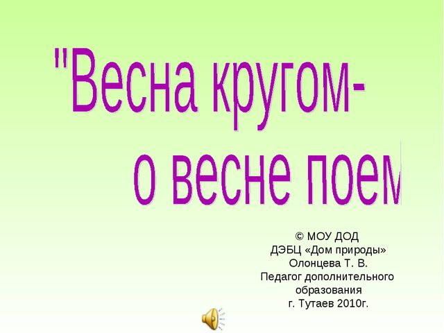 © МОУ ДОД ДЭБЦ «Дом природы» Олонцева Т. В. Педагог дополнительного образован...