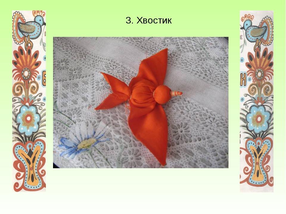 3. Хвостик