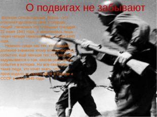 Великая Отечественная Война – это огромная душевная рана в сердцах людей. На