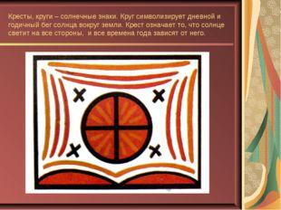 Кресты, круги – солнечные знаки. Круг символизирует дневной и годичный бег со