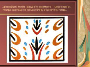 """Древнейший мотив народного орнамента – """"Древо жизни"""". Иногда кружками на конц"""