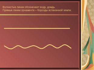 Волнистые линии обозначают воду, дождь. Прямые линии орнамента – борозды вспа