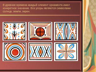 В древние времена каждый элемент орнамента имел конкретное значение. Все узор