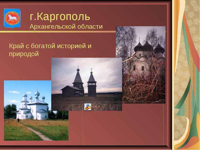 г.Каргополь Архангельской области Край с богатой историей и природой