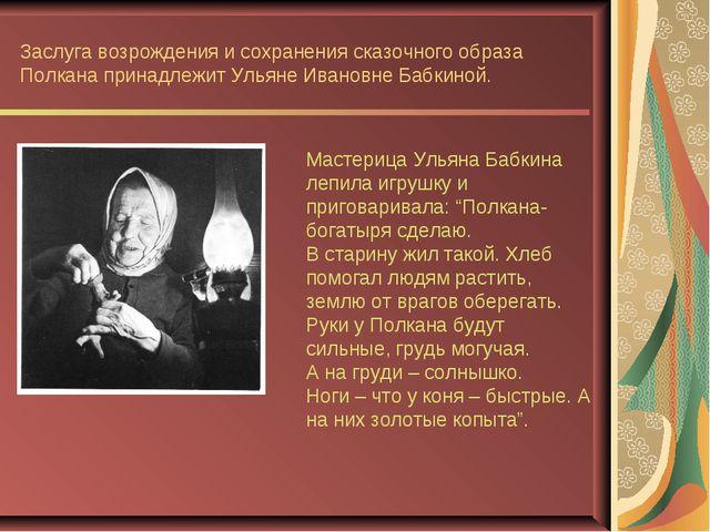 """Мастерица Ульяна Бабкина лепила игрушку и приговаривала: """"Полкана-богатыря сд..."""
