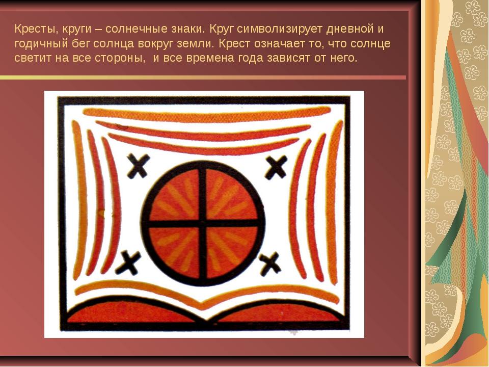 Кресты, круги – солнечные знаки. Круг символизирует дневной и годичный бег со...