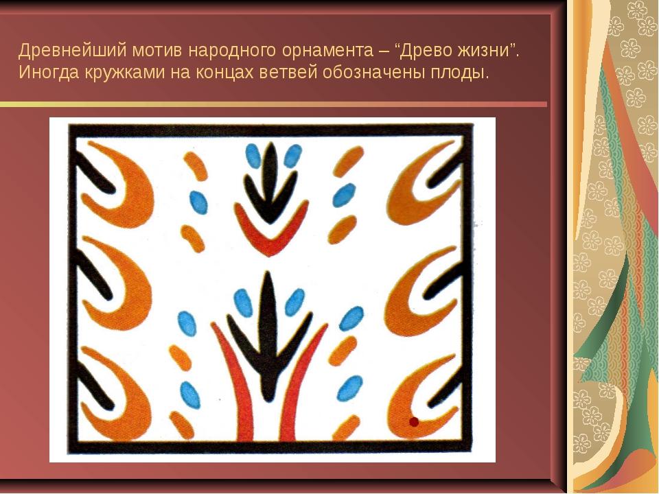 """Древнейший мотив народного орнамента – """"Древо жизни"""". Иногда кружками на конц..."""