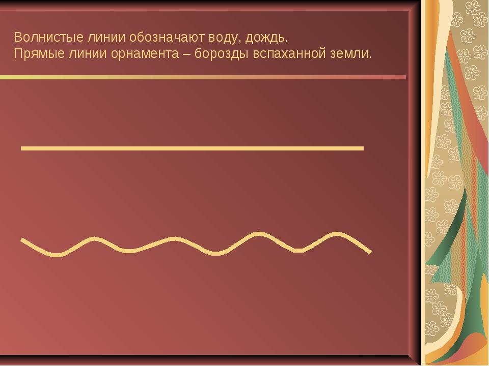 Волнистые линии обозначают воду, дождь. Прямые линии орнамента – борозды вспа...