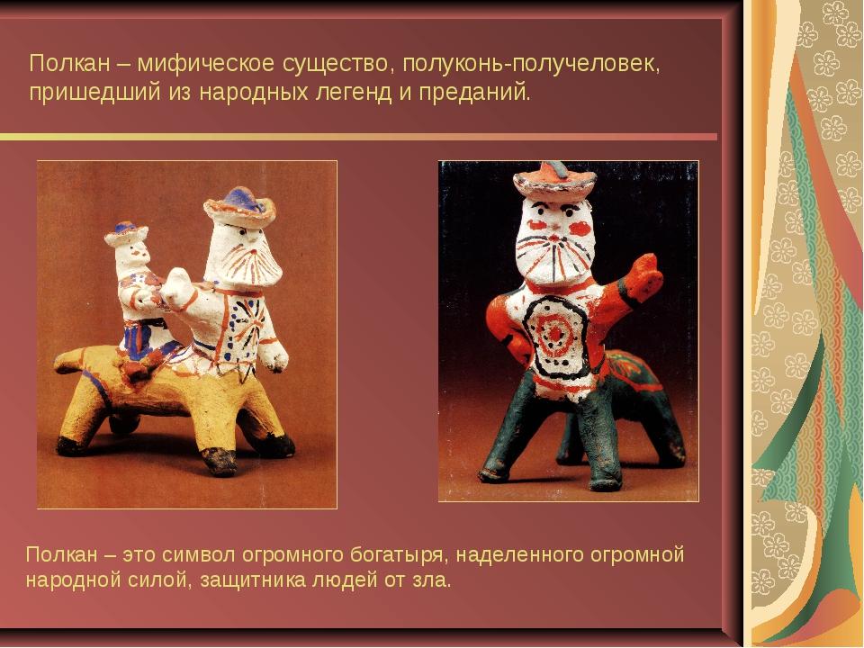 Полкан – мифическое существо, полуконь-получеловек, пришедший из народных лег...