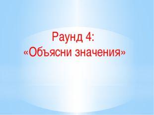 Раунд 4: «Объясни значения»