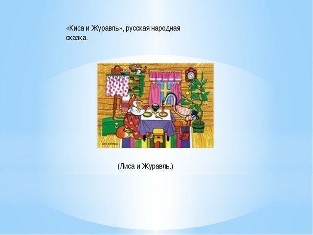 «Киса и Журавль», русская народная сказка. (Лиса и Журавль.)