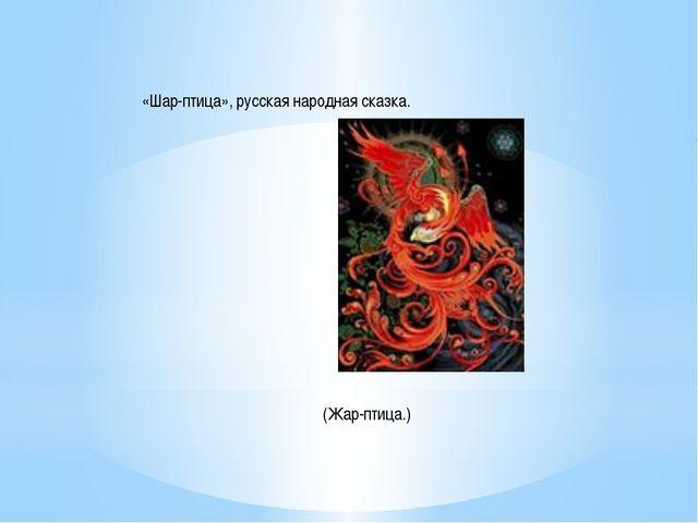 «Шар-птица», русская народная сказка. (Жар-птица.)