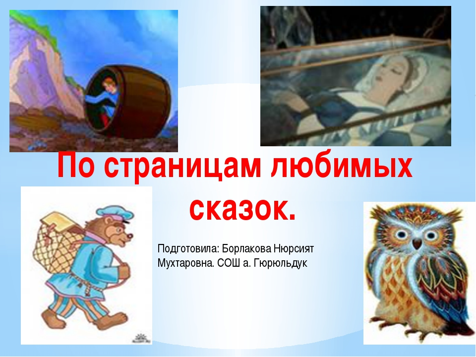 По страницам любимых сказок. Подготовила: Борлакова Нюрсият Мухтаровна. СОШ...