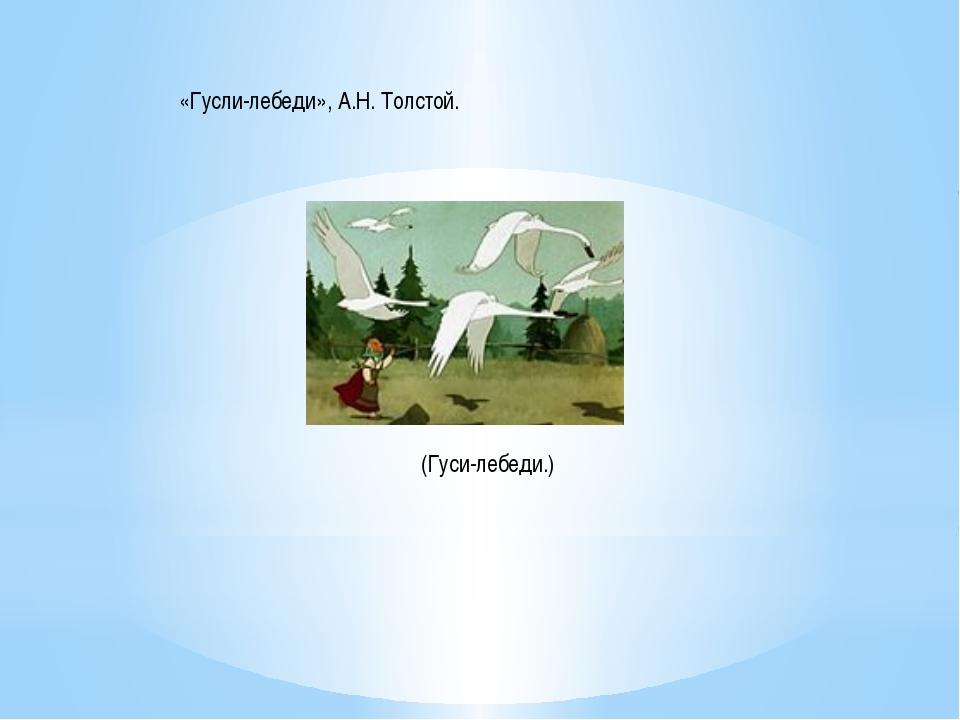 «Гусли-лебеди», А.Н. Толстой. (Гуси-лебеди.)