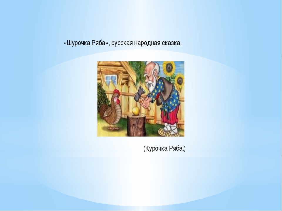 «Шурочка Ряба», русская народная сказка. (Курочка Ряба.)