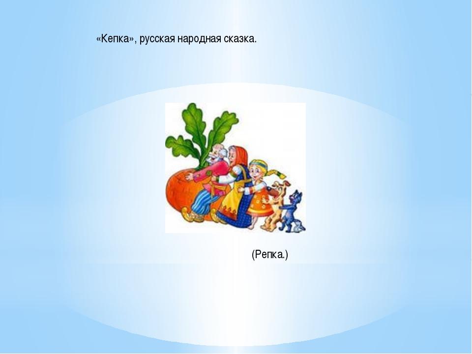 «Кепка», русская народная сказка. (Репка.)