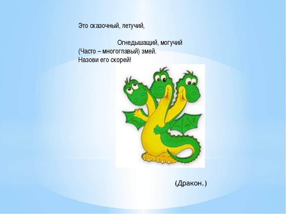 Это сказочный, летучий, Огнедышащий, могучий (Часто – многоглавый) змей. Назо...