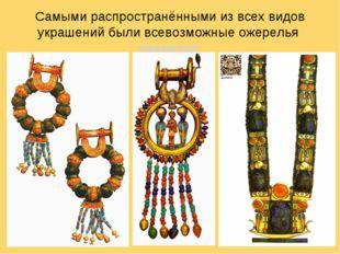 Самыми распространёнными из всех видов украшений были всевозможные ожерельяо