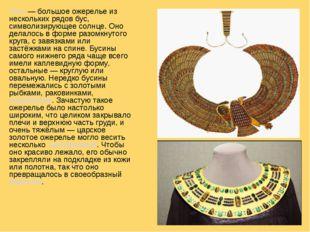 Ускх— большое ожерелье из нескольких рядов бус, символизирующее солнце. Оно