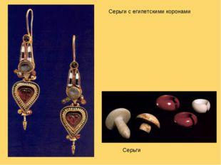 Серьги с египетскими коронами Серьги