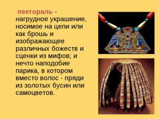 пектораль - нагрудное украшение, носимое на цепи или как брошь и изображающе