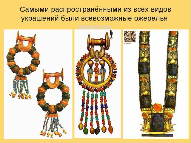 Самыми распространёнными из всех видов украшений были всевозможные ожерельяо...