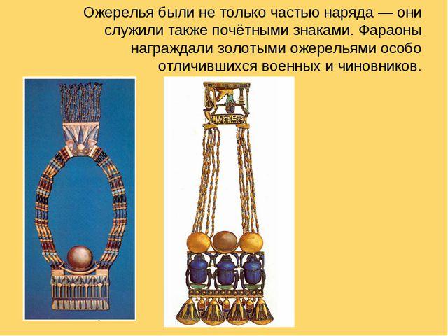 Ожерелья были не только частью наряда — они служили также почётными знаками....