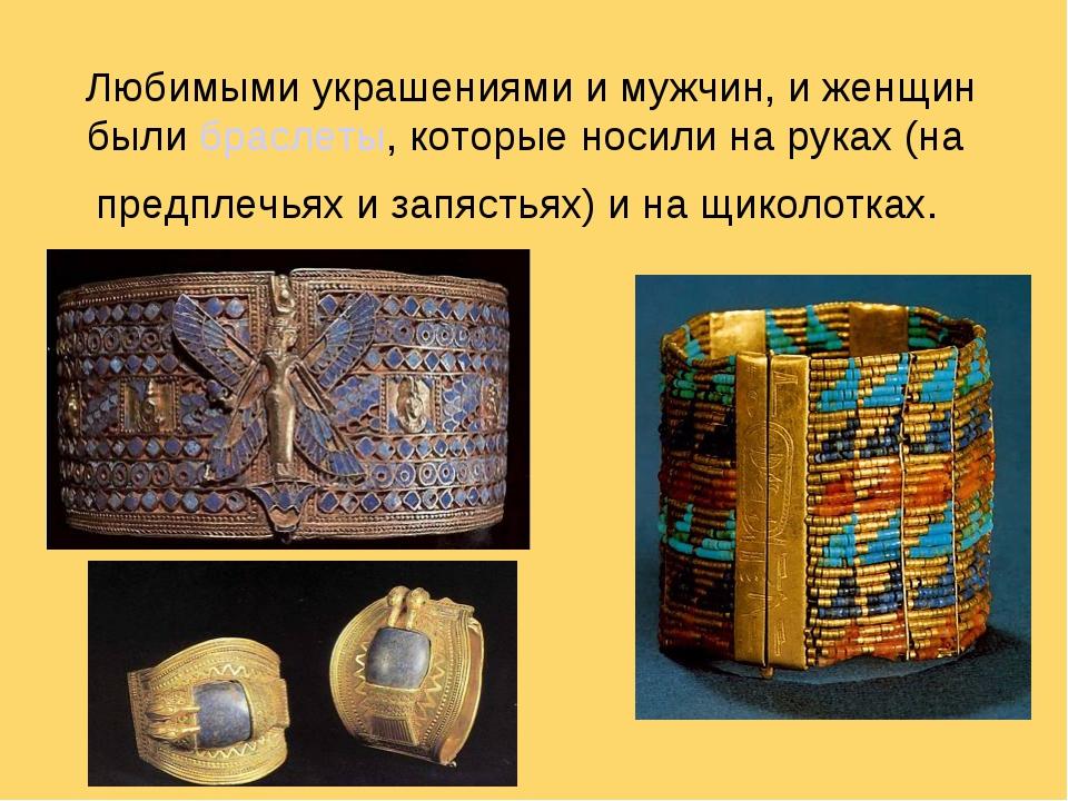 Любимыми украшениями и мужчин, и женщин былибраслеты, которые носили на рук...