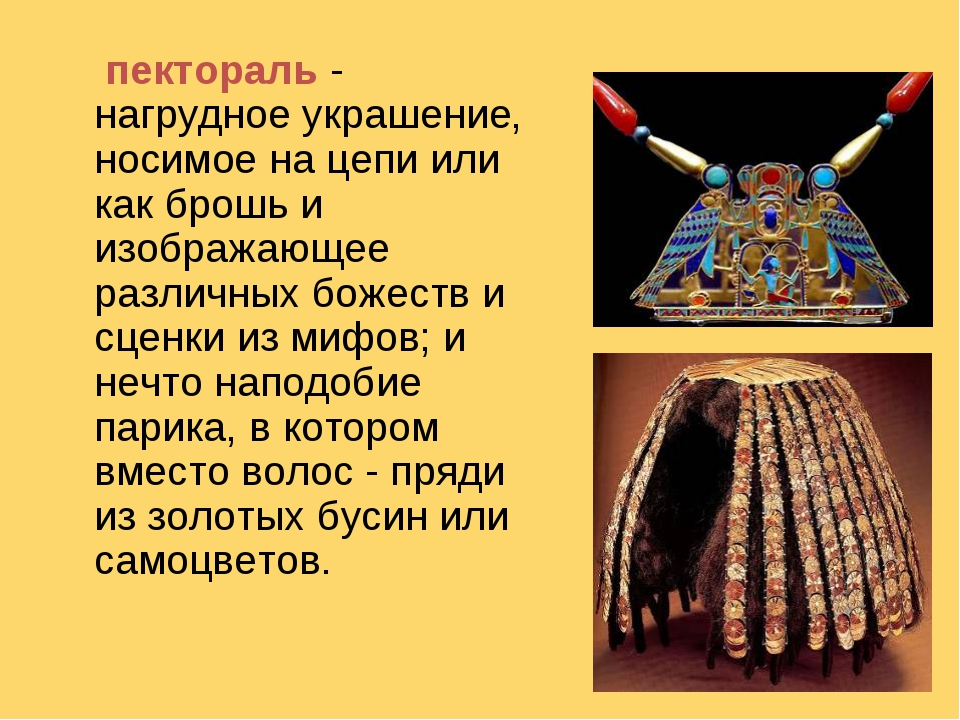 пектораль - нагрудное украшение, носимое на цепи или как брошь и изображающе...