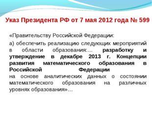 Указ Президента РФ от 7 мая 2012 года № 599 «Правительству Российской Федерац