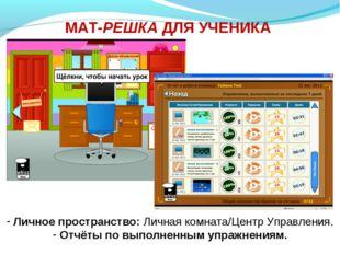 МАТ-РЕШКА ДЛЯ УЧЕНИКА Личное пространство: Личная комната/Центр Управления. О