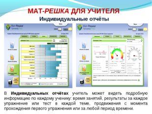 МАТ-РЕШКА ДЛЯ УЧИТЕЛЯ Индивидуальные отчёты В Индивидуальных отчётах учитель