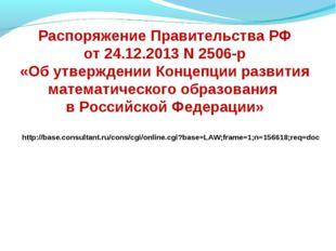 Распоряжение Правительства РФ от 24.12.2013 N 2506-р «Об утверждении Концепц