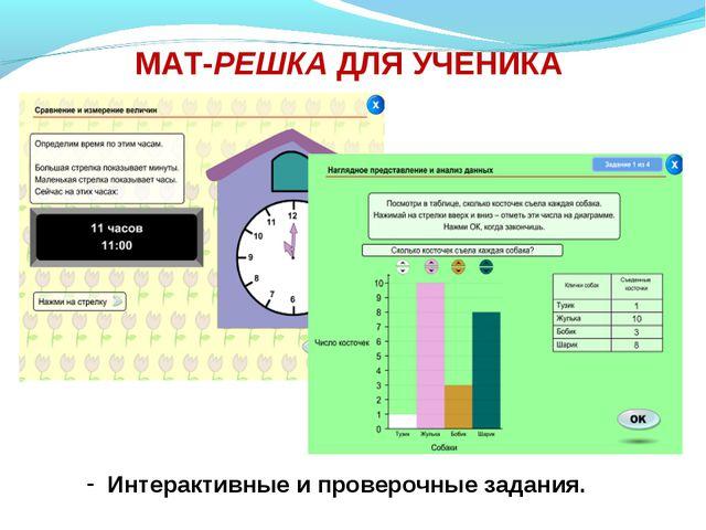 МАТ-РЕШКА ДЛЯ УЧЕНИКА Интерактивные и проверочные задания.