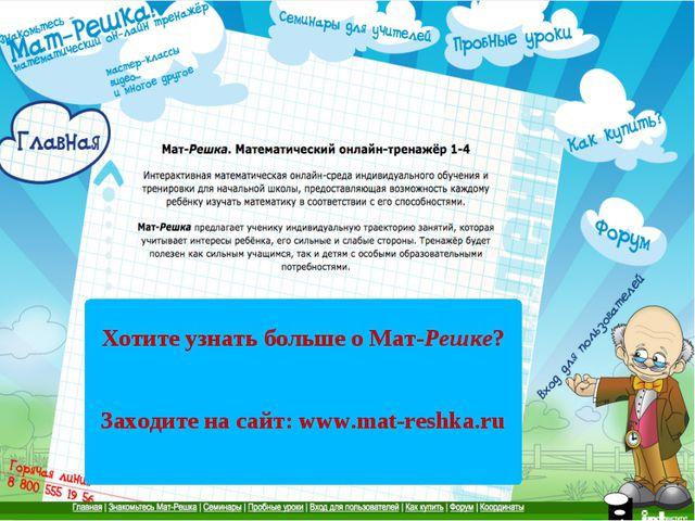 Хотите узнать больше о Мат-Решке? Заходите на сайт: www.mat-reshka.ru