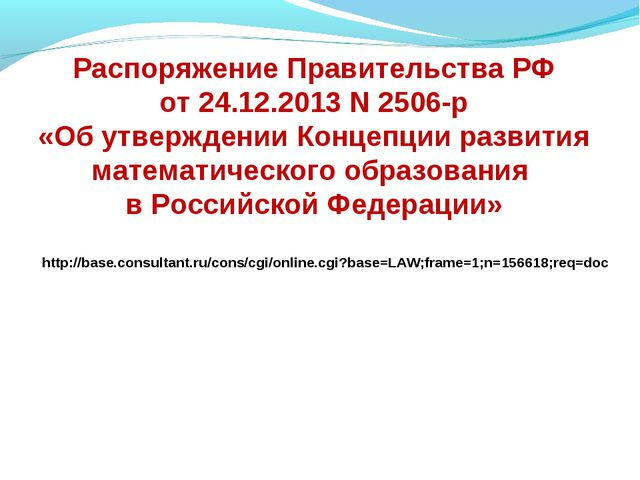 Распоряжение Правительства РФ от 24.12.2013 N 2506-р «Об утверждении Концепц...