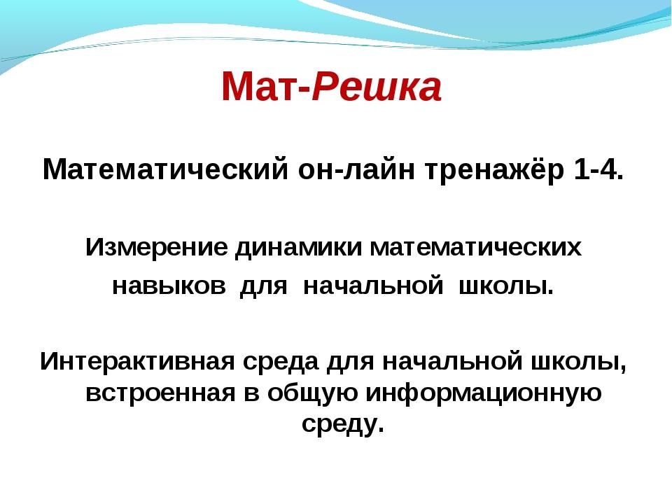 Мат-Решка Математический он-лайн тренажёр 1-4. Измерение динамики математичес...