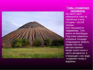 Горы, созданные человеком. На месте шахт образуются горы из сваленных в кучу
