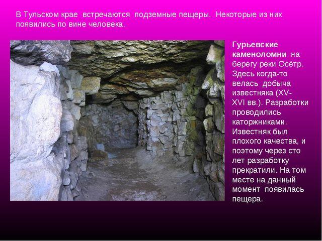 Гурьевские каменоломни на берегу реки Осётр. Здесь когда-то велась добыча из...