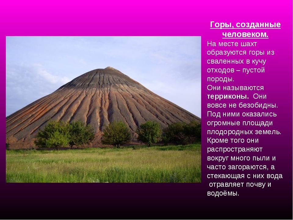 Горы, созданные человеком. На месте шахт образуются горы из сваленных в кучу...