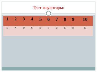 Тест жауаптары: 1234  1234  1234 5678910 DАDСЕECЕ