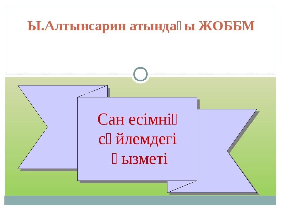 Сан есімнің сөйлемдегі қызметі Ы.Алтынсарин атындағы ЖОББМ