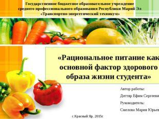 «Рациональное питание как основной фактор здорового образа жизни студента» Г