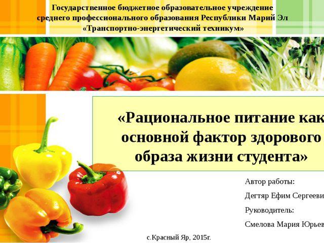«Рациональное питание как основной фактор здорового образа жизни студента» Г...